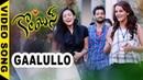 Columbus Movie Songs Gaalullo Video Song Sumanth Ashwin Seerat Kapoor Mishti