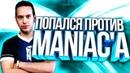 ИГРАЮ ПРОТИВ MANIAC! (Titan/LDLC)