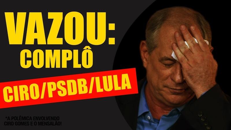 VAZOU: Complô de Ciro Gomes/PSDB/LULA