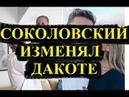 Бузова Кожевникова Казанова поддержали Риту Дакоту