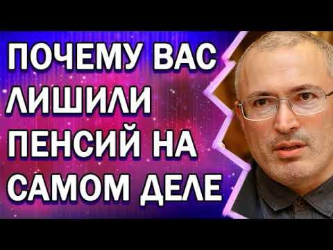 Baм нaглo вpyт! Ha caмoм дeлe вce вaши дeньги пoйдyт нa... Михаил Ходорковский