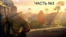 Прохождение Sniper Elite 3 DLC В пасти у зверя Часть 3