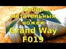 Набор метательных ножей Grand Way F019
