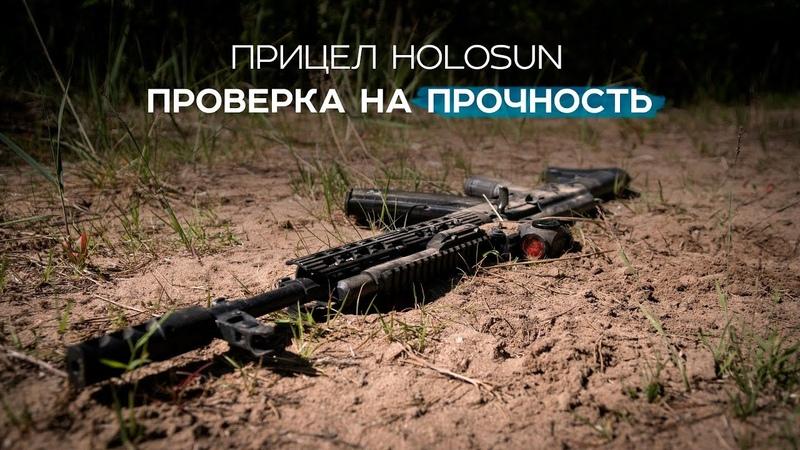 HOLOSUN - КРАШТЕСТ ПРИЦЕЛА / вся линейка в одном видео