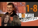 Увлекательный,загадочный,криминальный сериал,Фильм ДЮЖИНА ПРАВОСУДИЯ,серии 1-8, русская драма