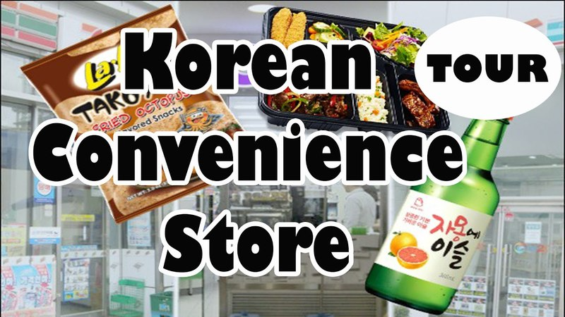 Korean Convenience Stores   You can find WHAT!