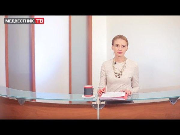 Медвестник-ТВ: Новости недели (№114 от 26.04.2018)