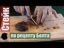 Супер Сочный Нежный Стейк по рецепту Болта