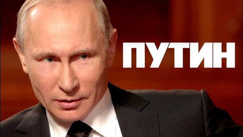 Путин. Фильм Андрея Кондрашова. Полное видео