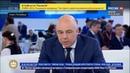 Новости на Россия 24 Антон Силуанов у нас есть предложения по консолидации бюджета