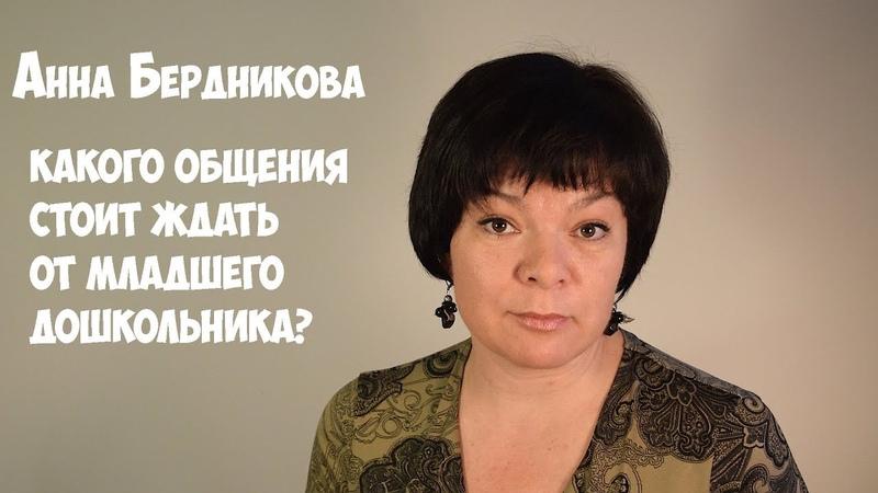 Анна Бердникова - Какого общения стоит ждать от младшего дошкольника