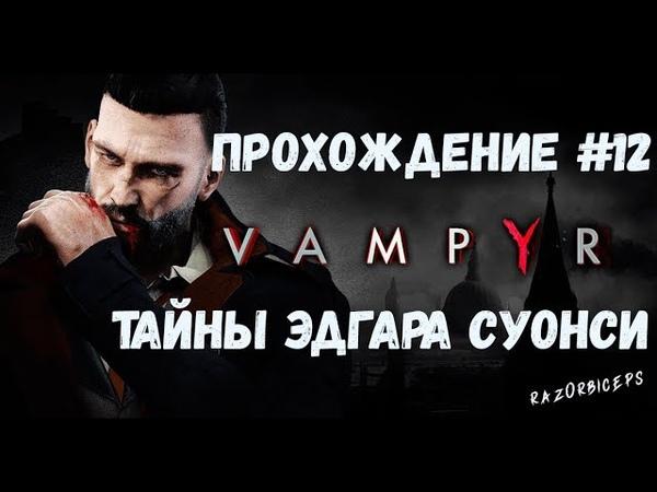 Vampyr - Тайны Эдгара Суонси Часть12