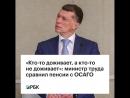«Кто-то доживает, а кто-то не доживает»: министр труда сравнил пенсии с ОСАГО