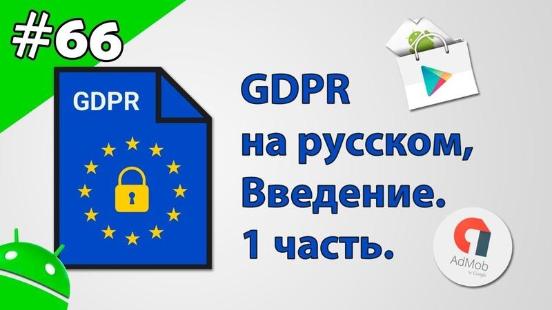 Создание игр для Android 66. GDPR Android, GDPR на русском, GDPR admob.