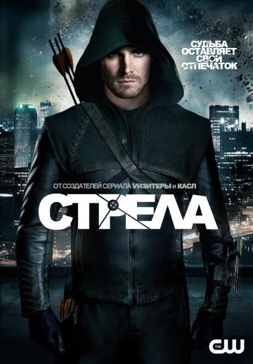 Стрела (сериал 2012 – ...) Arrow смотреть онлайн