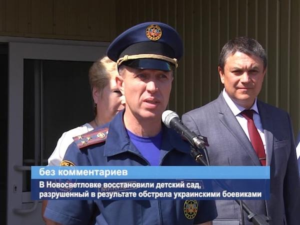 ГТРК ЛНР. В Новосветловке восстановили детский сад