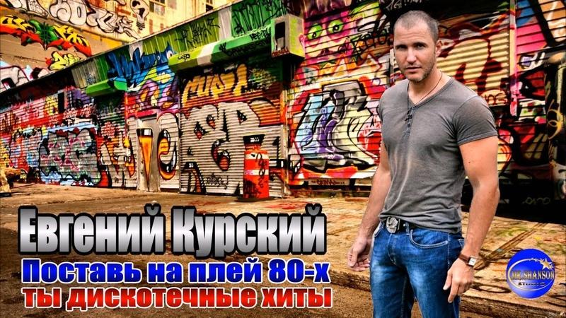Евгений Курский - Поставь на плей 80-х ты дискотечные хиты Mix, New2018