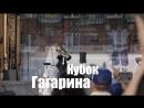 Кубок Гагарина Озёры Сергей Широков