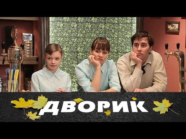Дворик 63 серия 2010 Мелодрама семейный фильм @ Русские сериалы