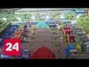 Вести-Москва. Фотоснимок из Москвы стал новым рекордом чемпионата мира - Россия 24