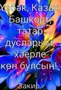 Закир Фаттахов-Мухаметов фото #14
