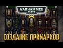 История Warhammer 40k Создание Примархов, начало крестового похода. Глава 3