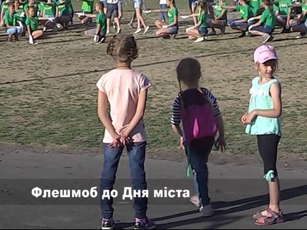 Флєшмоб Танцуй вся страна: Энергодар - это Украина! Вторая часть