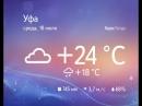 Прогноз погоды на столичном телевидении Гульфия Ирмякова
