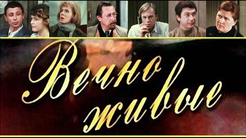 Спектакль Вечно_живые_1976 (драма).
