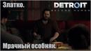 Златко. Мрачный дом. Ещё один девиант. Detroit Become Human 5