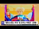 National group bts