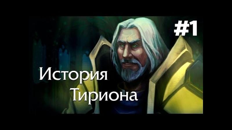 История Тириона Фордринга [Глава 1: Финал] | World of Warcraft