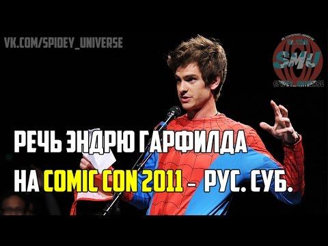 РЕЧЬ ЭНДРЮ ГАРФИЛДА НА COMIC CON 2011 Панель Нового Человека Паука