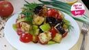 Салат из Баклажанов, который полюбите сразу! Новый вкус любимых овощей.