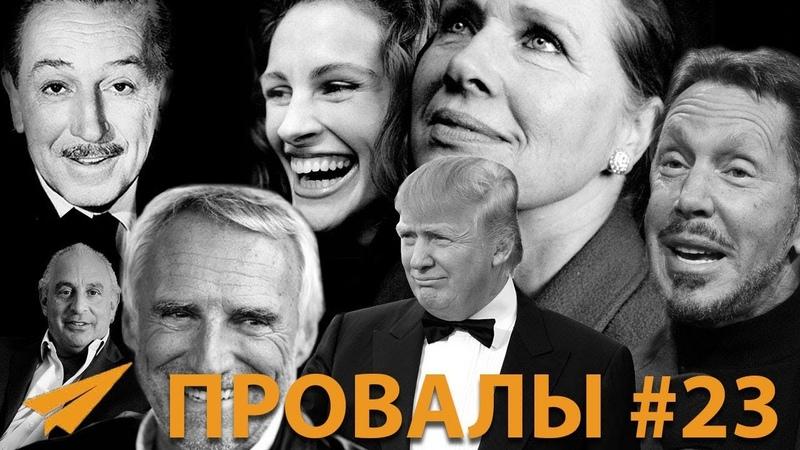 Знаменитые Неудачи 23 - Уолт Дисней, Джулия Робертс, Ларри Эллисон