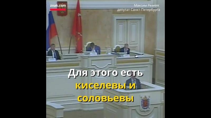 Максим Резник: Грабеж и насилие миллионов россиян осуществляется под футбольную анестезию