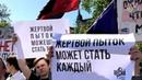 Знают ли люди что ФСИН пытает заключённых Опрос трансляция на улицах Москвы