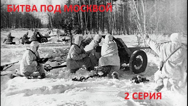 Битва под Москвой(2 серия)