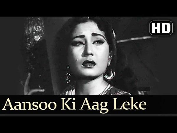 Aansoo Ki Aag Leke HD Yahudi Dilip Kumar Meena Kumari Lata Mangeshkar Sad Filmigaane
