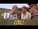 Главный калибр 11 серия 2006 Военный фильм боевик приключения @ Русские сериалы