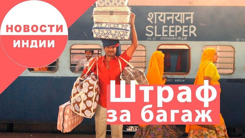 Новости Индии: Штраф за багаж сверх нормы на железной дороге