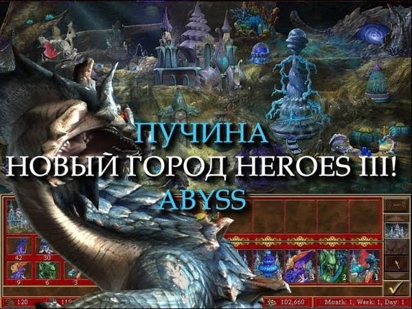 Подводный город Пучина для Героев 3! (Heroes III Abyss Town)