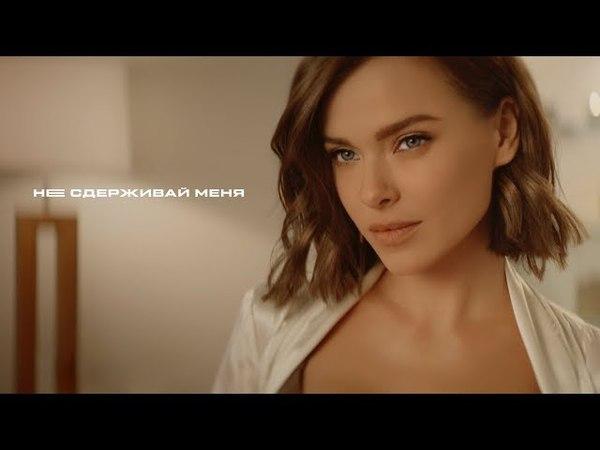 Не сдерживай меня Елена Темникова Премьера клипа 2018