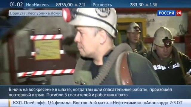 Новости на Россия 24 • Трагедия на шахте Северная в Коми объявлен трехдневный траур