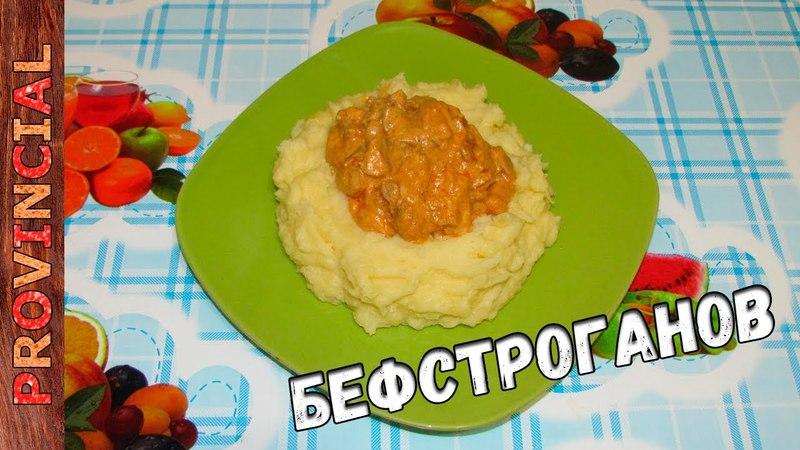 БЕФСТРОГАНОВ из КУРИЦЫ (особенно вкусный с КАРТОФЕЛЬНЫМ ПЮРЕ!)