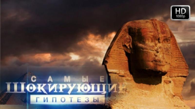 Самые шокирующие гипотезы от 07 05 2018 Откуда на Руси Тутанхамон