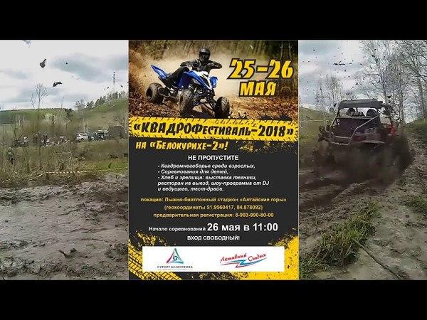 Анонс на Квадрофестиваль 2018 на Белокуриха 2