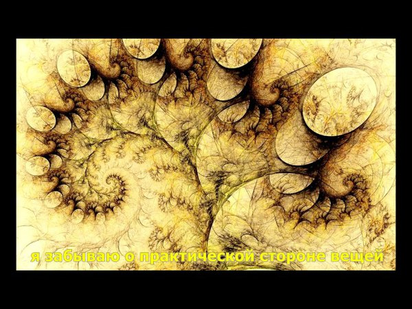 Алан Уотс Почему в духовности есть смысл часть 2