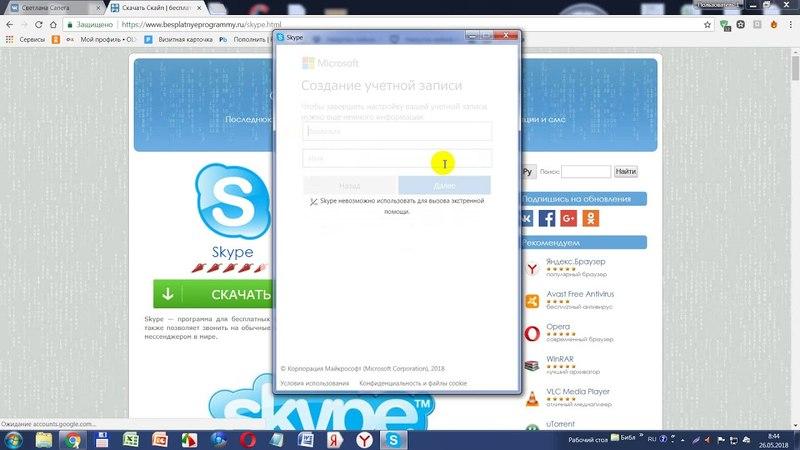 Как зарегистрировать скайп Где скачать бесплатно скайп