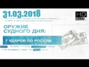 Засекреченные списки от 31.03.2018: Оружие судного дня - 7 ударов по России